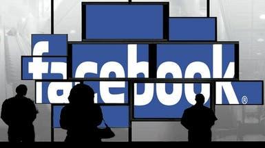 """67 مليون حساب """"وهمي"""" في قلب موقع فيسبوك"""