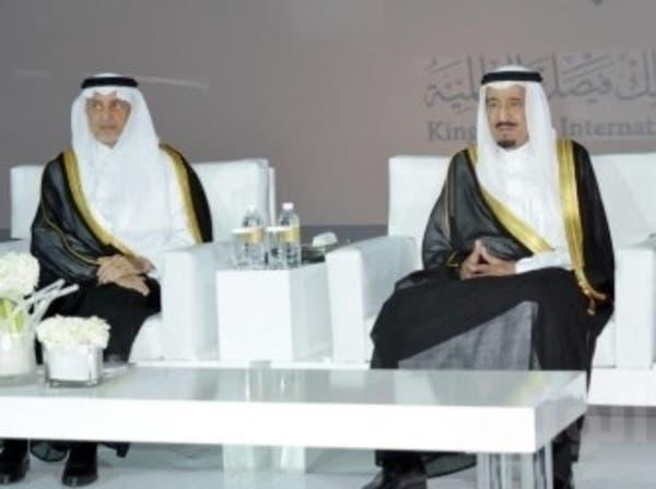 انطلاق حفل جائزة الملك فيصل العالمية في دورتها الـ35