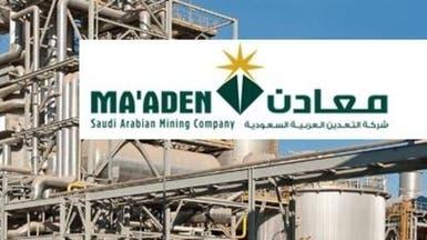 توصية بزيادة رأسمال معادن السعودية بـ5.6 مليار ريال