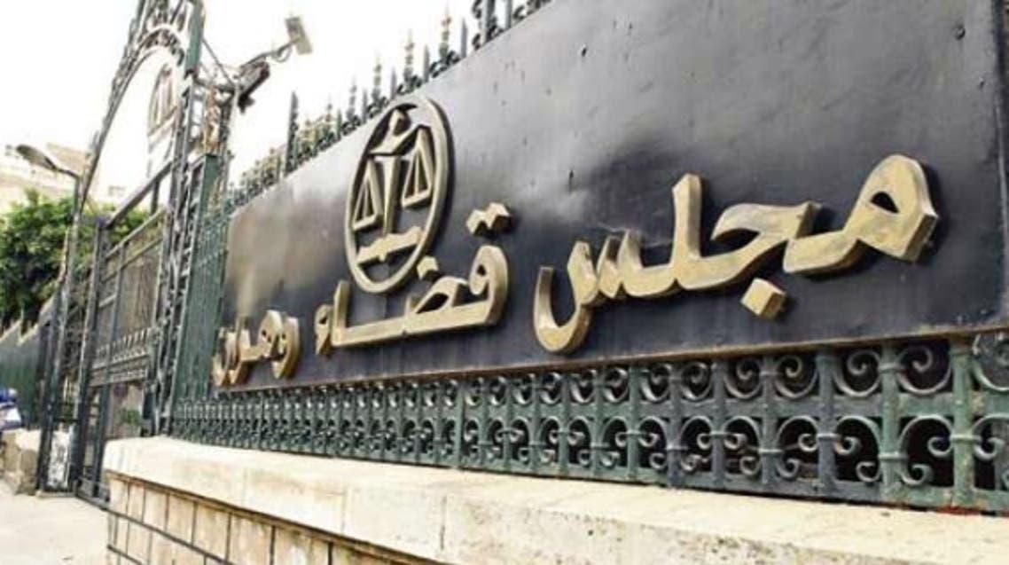 مجلس قضاء وهران