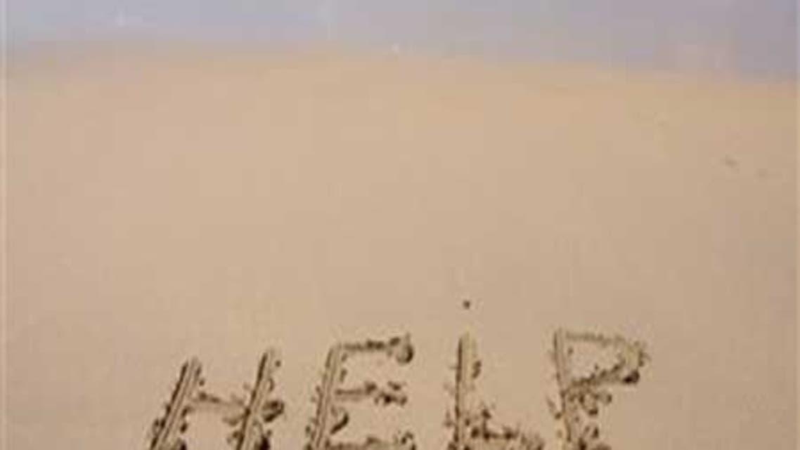 """رسالة """"مساعدة"""" على الرمال"""