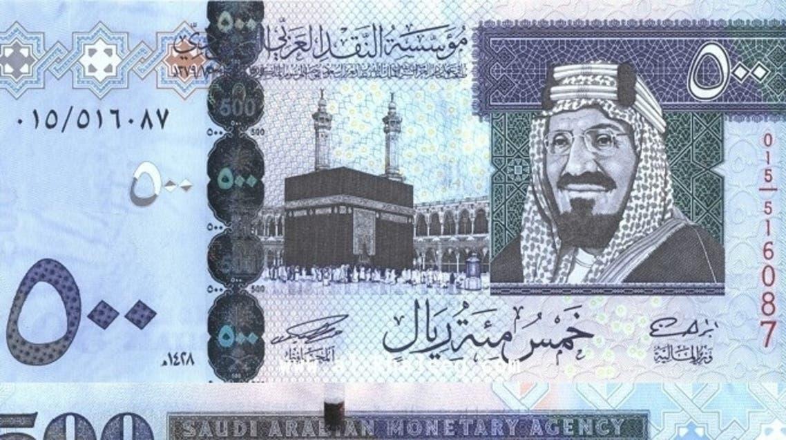 ورقة 500 ريال سعودي الجديدة