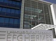 """""""هيرميس"""" تبدأ نشاط التمويل العقاري بمصر خلال شهرين"""