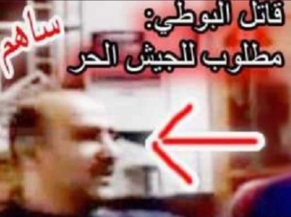 """ظهور أول صورة لـ""""قاتل"""" الشيخ البوطي على الإنترنت"""