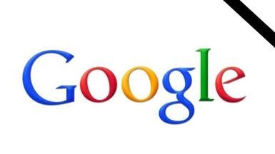 """""""جوجل"""" تكشف عن """"خدمة ما بعد الوفاة"""" على حساباتها"""