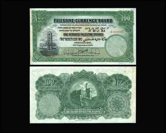 rare palestinian banknote bought for almost 100 000 in. Black Bedroom Furniture Sets. Home Design Ideas