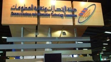 السعودية تفتح تراخيص الاتصالات الافتراضية المتنقلة لـ 4 أشهر