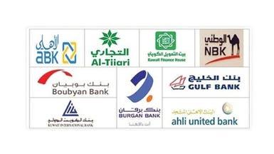 نمو أرباح البنوك الكويتية 25% في الربع الأول