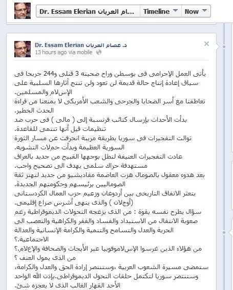 Essam El Arian statement in Arabic 2