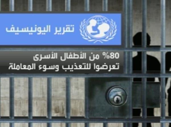تقرير حكومي: إسرائيل تعتقل 236 طفلاً فلسطينياً