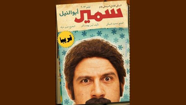 أفيش فيلم سمير أبو النيل