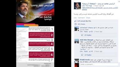 """صفحة مرسي على """"فيسبوك"""": زيارة روسيا لها 7 فوائد"""
