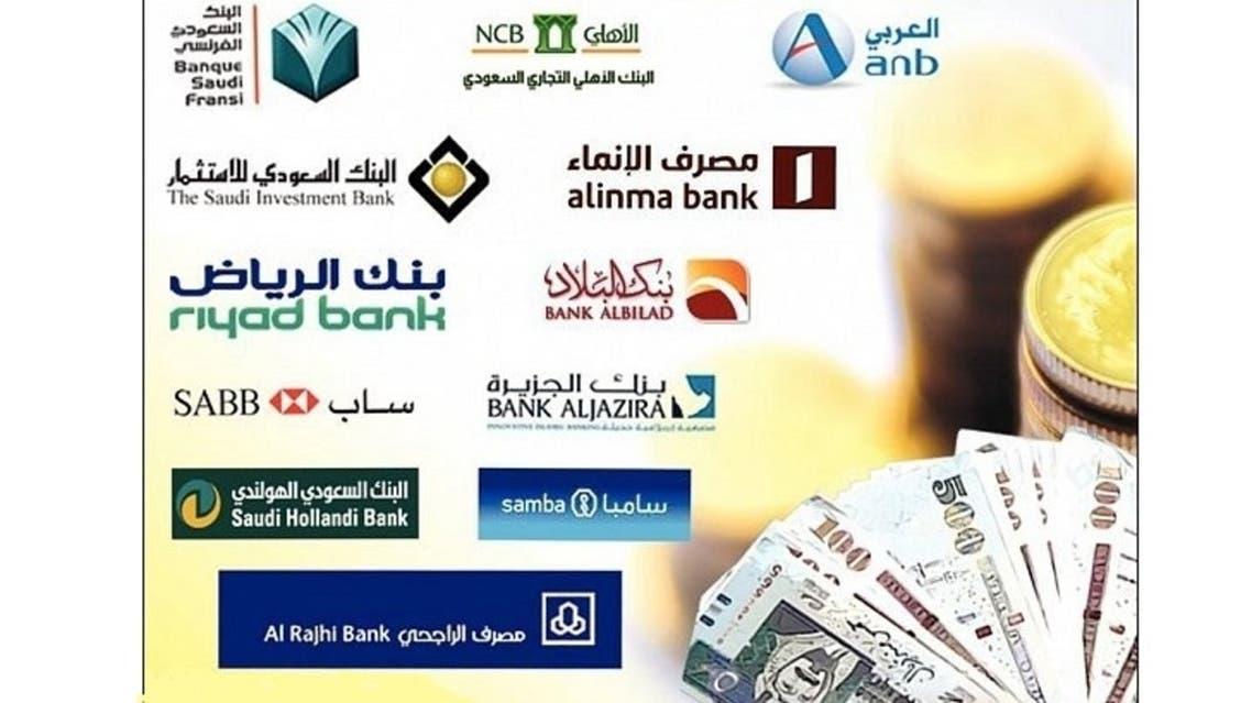 بنوك سعودية