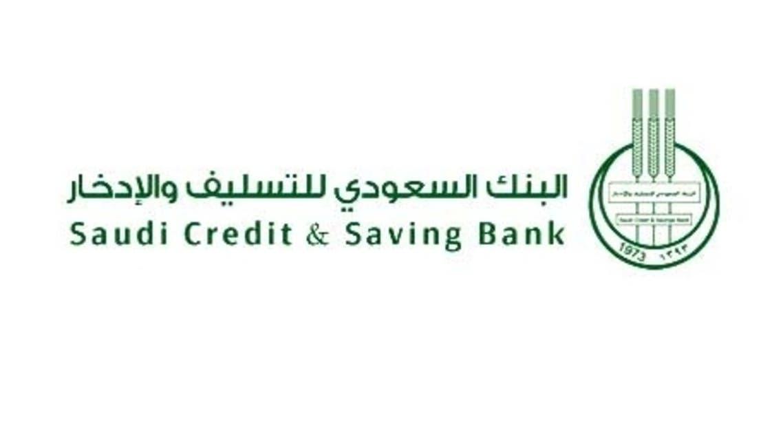 شعار بنك التسليف السعودي