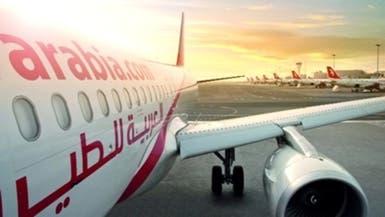 بلغراد.. وجهة أوروبية جديدة للعربية للطيران في يونيو