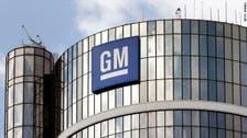 جنرال موتورز تستدعي 8.23 مليون سيارة بسبب عيوب تقنية