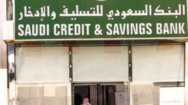 إعفاء 141 ألف سعودي من أقساط بنك التسليف والادخار