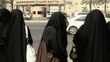 """السعودية.. """"نكتة"""" تثير شجاراً بين معلمتين في الباحة"""