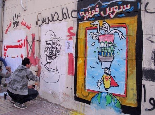 """""""ست الحيطة"""".. جرافيتي مصري يطالب بحقوق المرأة"""