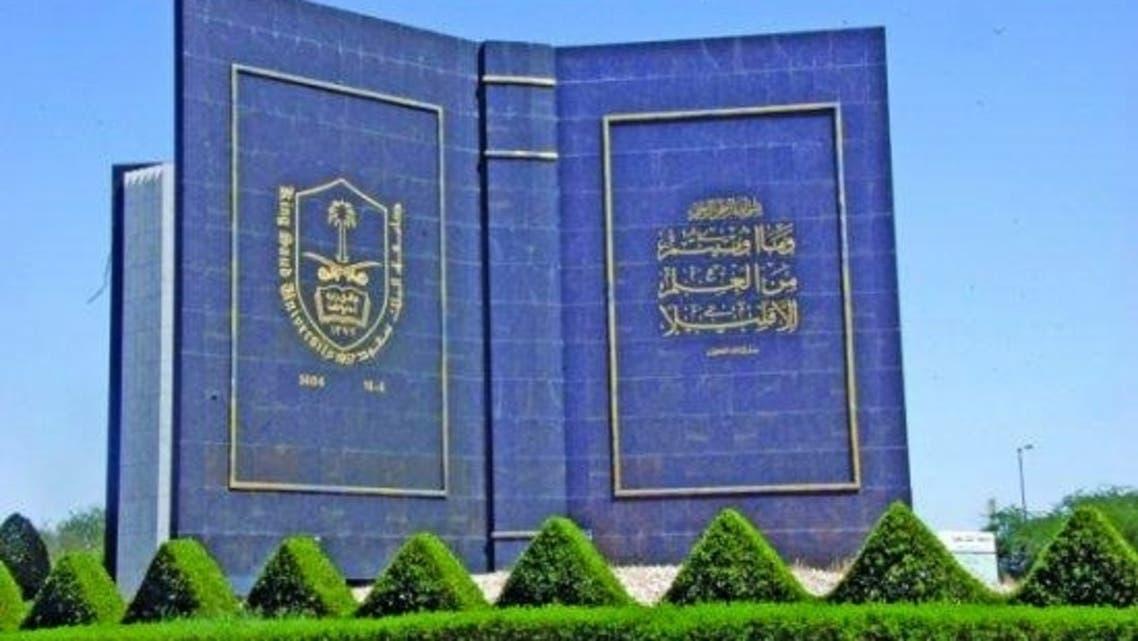 جامعة الملك سعود في الرياض