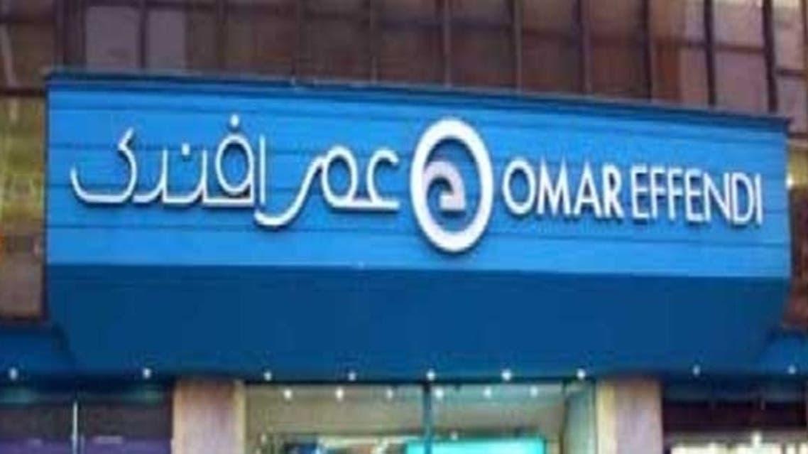شركة عمر أفندي