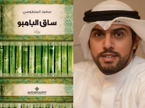 """رواية """"ساق البامبو"""" للكويتي سعود السنعوسي تفوز بجائزة البوكر"""