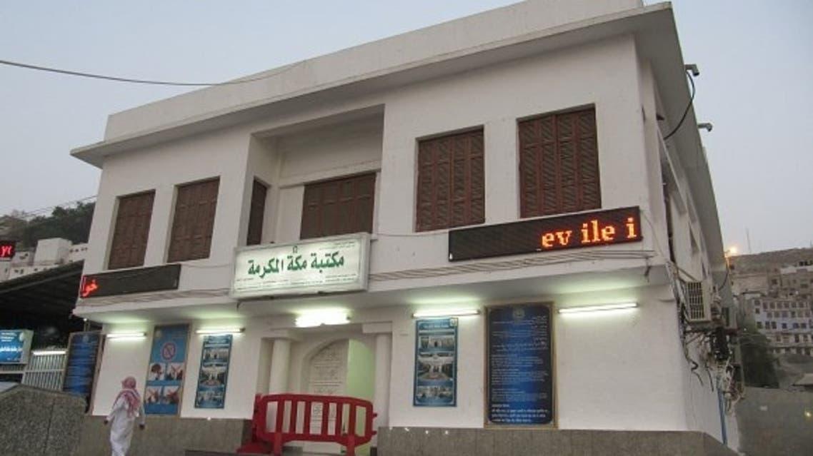 مكتبة مكة المكرمة