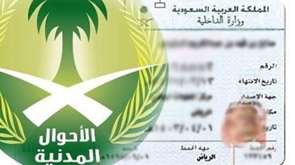 بطاقة الهوية الوطنية السعودية