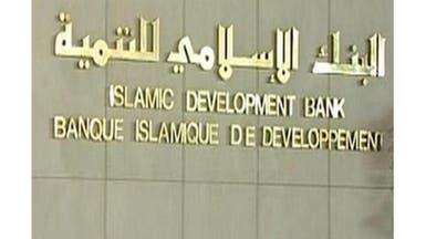 البنك الإسلامي للتنمية يقرض المغرب 2.4 مليار دولار