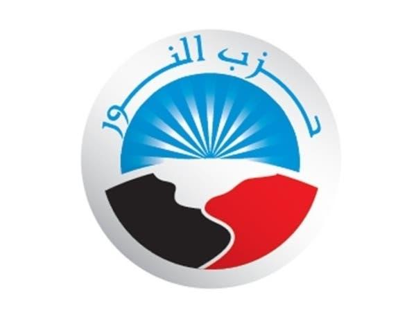 حزب النور يرفض المشاركة في التظاهرات أمام الأمن الوطني