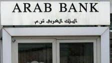 Arab Bank to face May damages trial over Hamas attacks