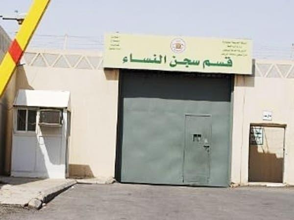 السعودية تدرس قانوناً يمنع ولي أمر السجينة من إنكارها