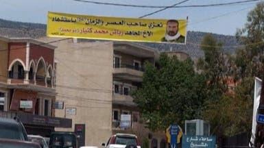 صور قتلى حزب الله بسوريا تنتشر في الهرمل اللبنانية
