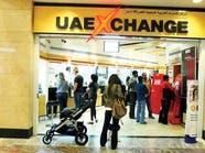 الإمارات للصرافة تبدأ رد أموال التحويلات المعلقة