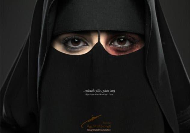 Domestic violence cases on the rise in Saudi Arabia - Al