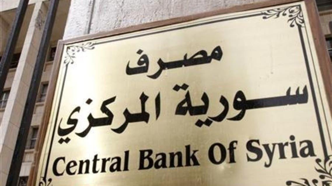 سوريا - المصرف المركزي 3