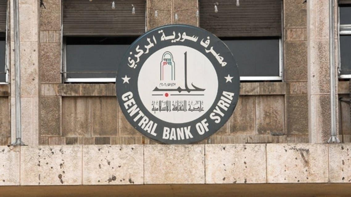 سوريا - المصرف المركزي 4