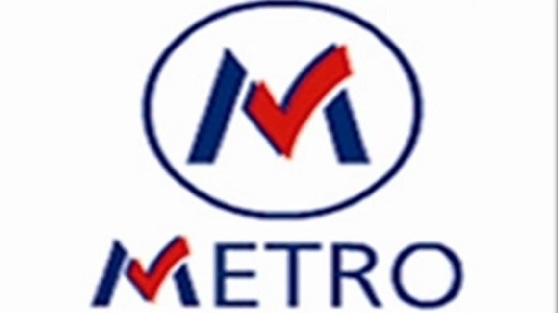 سلسة متاجر مترو المصرية