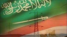 مصر: 3 سنوات للربط الكهربائي مع السعودية