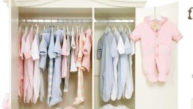 ثياب طفلك تعرّض سلامته للخطر