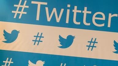"""موقع """"تويتر"""" يوجه تحذيراً من هجمات إلكترونية محتملة"""