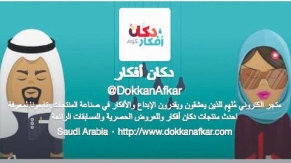 Saudi 'shop of ideas' snapshot twitter