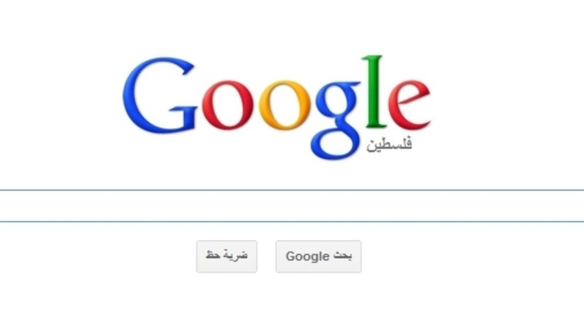 غوغل تضع كلمة فلسطين بدلاً من الاراضي الفلسطينية