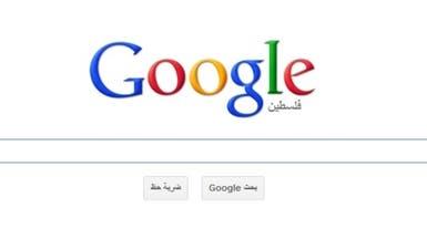 """جوجل تعيد """"فلسطين"""" إلى الخارطة وإسرائيل تحتج"""