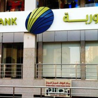 كيف تحول بنك وربة من الخسارة إلى الربحية؟