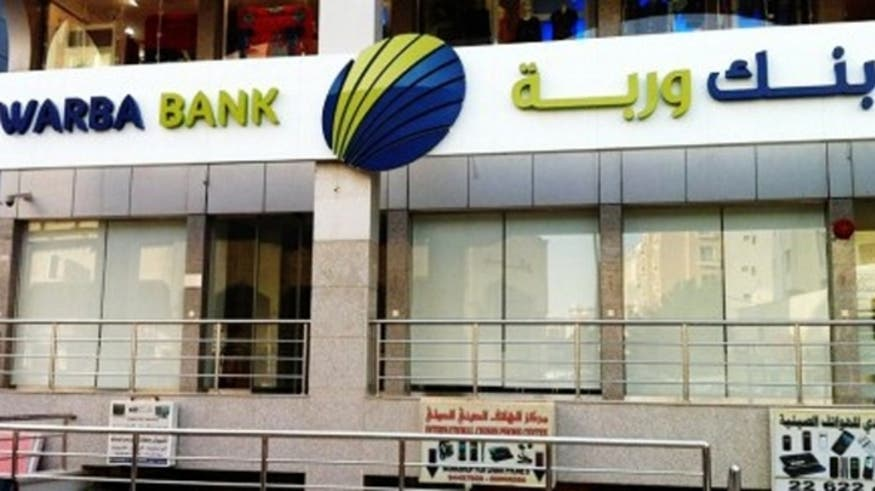 بنك وربة للعربية: جنبنا 78% من أرباحنا الفصلية.. مخصصات
