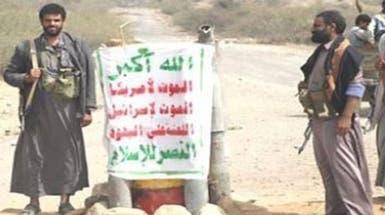 """الحوثيون يحوّلون صعدة اليمنية إلى """"دولة"""" مستقلة"""