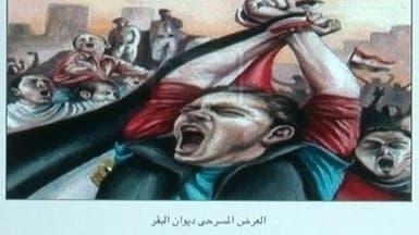 """تضامن فني في مصر بعد منع عرض """"ديوان البقر"""" بالغردقة"""