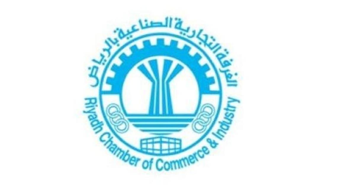 الغرفة التجارية الصناعية في الرياض السعودية