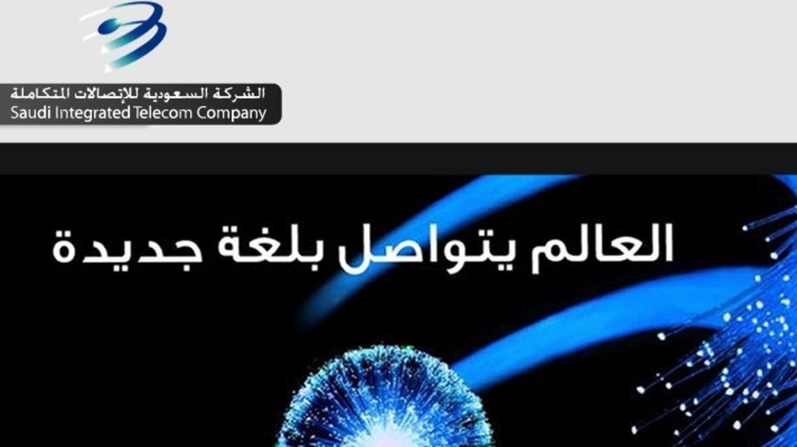 The Saudi Integrated Telecoms Company (SITC) is to be dissolved under a royal decree. (Image courtesy SITC)